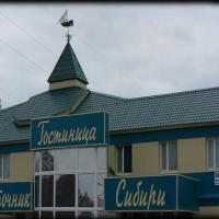 Источник Сибири